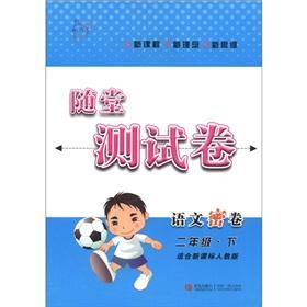 Classroom Test volume: Language dense volume (grade 2) (for new curriculum PEP)(Chinese Edition): ...