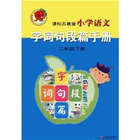 Primary School explore issues and segments Manual: XIAO XUE YU