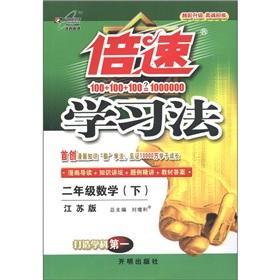 Speed ??learning: Grade 2 Mathematics (Vol.2) (Jiangsu)(Chinese Edition): LIU ZENG LI