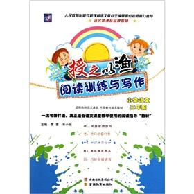 Teach him to fish Reading Training and Writing: Primary School (Year 2)(Chinese Edition): LI XUE. ...