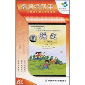 CD-R lesson planning is a good helper: Language Grade 2 (Vol.2) (PEP) (new curriculum) (3 Disc): KE...