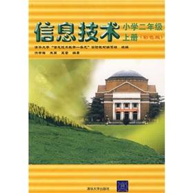 Tsinghua University IT teaching one-stop experimental teaching materials for IT: Primary School ...