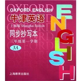 Oxford English synchronization copying of this (3: SHANG HAI JIAO