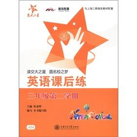 National Chiao Tung University Star: English after-school practice (grade 3) (with CD-ROM. CD 1)(...