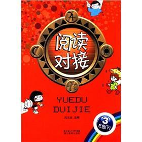Read docking: grade 3 (Vol.2)(Chinese Edition): LIU WEN QUAN
