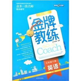 Gold Coach: English (grade 3 next album) (PEP Edition)(Chinese Edition): JIN HAO