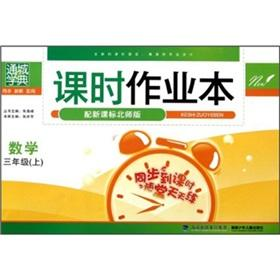 Hours operating this: math grade 3 (Vol.1) (with the new curriculum North Division Edition)(Chinese...