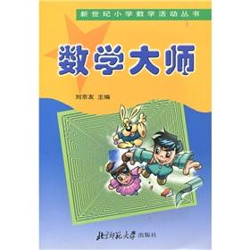 Mathematician(Chinese Edition): LIU JING YOU