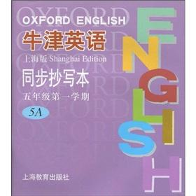 Oxford English synchronization copying: 1 semester of: SHANG HAI JIAO