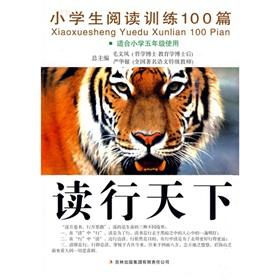 Read line world: training 100 primary school students to read (for 5th grade)(Chinese Edition): MAO...