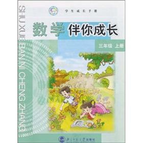 Students grow Manual: Mathematics with growth (grade: XIAO XIAO YU.