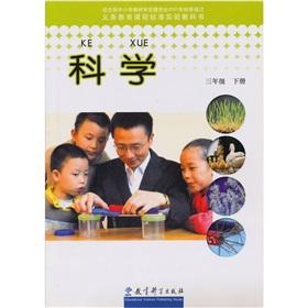 Compulsory education curriculum standard textbooks: Science (the third grade book)(Chinese Edition)...