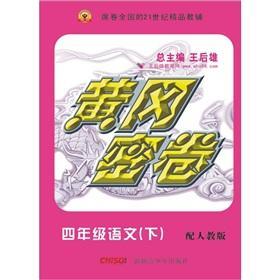 The Huanggang dense volumes: Grade 4 Language (Vol.2) (with PEP): WANG HOU XIONG