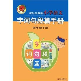 Primary School explore issues in paragraph (4: XIAO XUE YU
