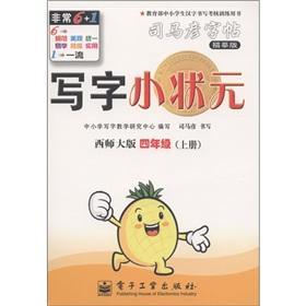 Sima Kazuhiko copybook: write a small champion (West Normal Edition) (grade 4 copies) (describe)(...