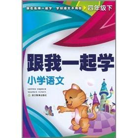 Join me in school: primary language (4 under)(Chinese Edition): GUAN XIANG RONG. DENG