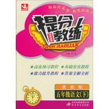 Mentioned sub-Coach: Grade 5 Language (Vol.2) (Hebei Education Edition)(Chinese Edition): LIU QIANG