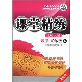 Classroom concise: Mathematics (Grade 5) (Beijing Normal University latest version)(Chinese Edition...