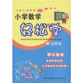 Primary Mathematics Easy: Grade 5: WANG CHAO. LIAO GANG