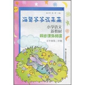 The primary language textbooks synchronization extracurricular reading: SHENG ZI MING.