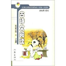 Ancient Poetry and Prose Reading: Grade 5: XIONG JIANG PING