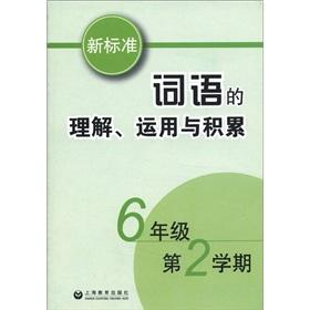 Understanding of the words of the new standard. the use and accumulation (grade 6. No. 2)(Chinese ...