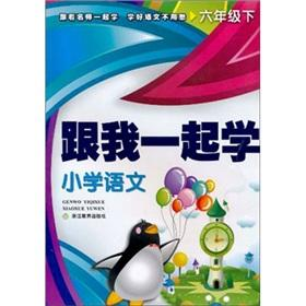 Primary School (Grade 6 under with me: A)(Chinese Edition): LU HONG YING. DUAN HONG