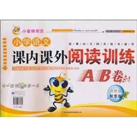 Small bees read the volume Primary School curricular and extracurricular reading training AB (Grade...