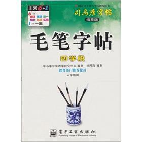 Brush copybook: 4 stage (Grade 6 only)(Chinese Edition): SI MA YAN NIU XIAO LI