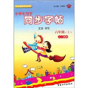The pupils write synchronization copybook: J GB Grade 6 (Vol.1) (person): WANG HAO WANG HAO