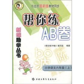 To help you practice AB: Primary School: BANG NI LIAN