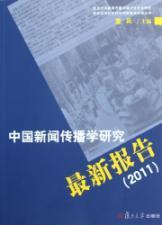 Chinese Journalism and Communication Research Reports (2011) [Paperback](Chinese Edition): TONG ...