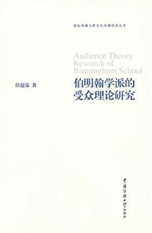 Birmingham School of audience theory [Paperback](Chinese Edition): WEI YING SU