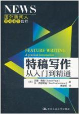 Feature Writing A Practical Introduction(Chinese Edition): SU SHAN PEI PU (Susan Pape)