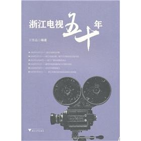 Zhejiang TV fifty years [Paperback](Chinese Edition): WANG JING JING