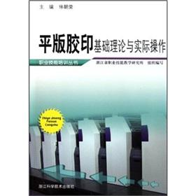 Offset printing basic theory and practical operation [Paperback]: LIN CHAO RONG