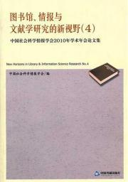 New Horizons in Liary & Information s cience Research No4(Chinese Edition): ZHONG GUO SHE HUI ...
