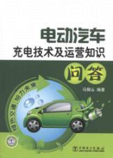 Electric vehicle charging technology and operational knowledge quiz [Paperback]: MA YIN SHAN
