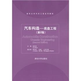 Automobile Construction. Chassis Engineering (Second Edition): BEN SHE.YI MING