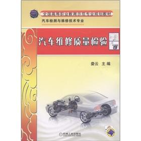 Vehicle maintenance quality inspection [Paperback]: BEN SHE.YI MING