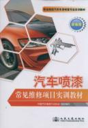 Auto paint common repair project training materials (color version) [Paperback]: BEN SHE.YI MING