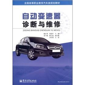 Planning materials of higher vocational education auto: automatic transmission diagnosis and repair...