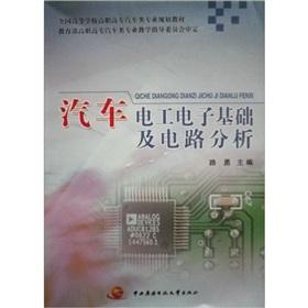 Automotive electrical and electronic base and circuit analysis [Paperback]: BEN SHE.YI MING