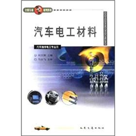 Automotive electrical materials (vehicle maintenance electrician for professional use) universal ...