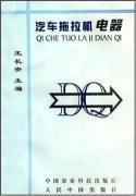 Automobile and tractor electrical [Paperback](Chinese Edition): BEN SHE.YI MING