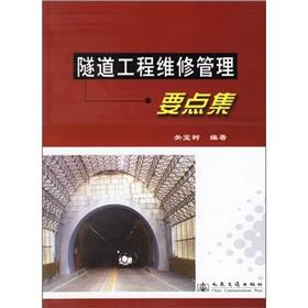 Tunnel Engineering Maintenance Management of the set [Paperback]: GUAN BAO SHU