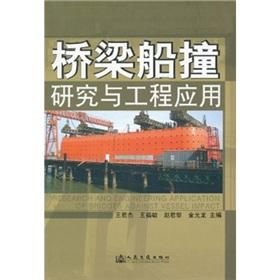 Bridge of ship collision research and engineering applications [Paperback]: BEN SHE.YI MING