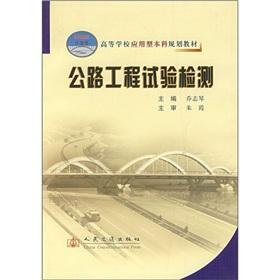 Highway Test [Paperback]: QIAO ZHI QIN