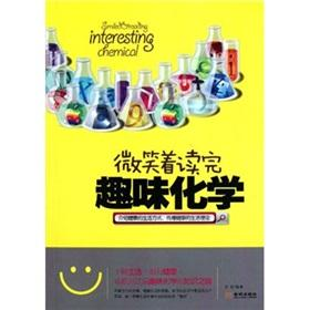 smile Reading. interesting chemical(Chinese Edition): GAO YING