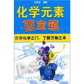 Chemical element treasure chest [Paperback]: YE TIE LIN